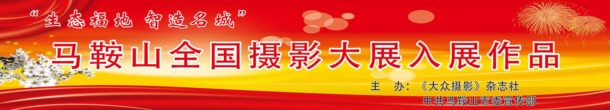 """2019""""生态福地 智造名城""""马鞍山全国摄影大展获奖作品"""