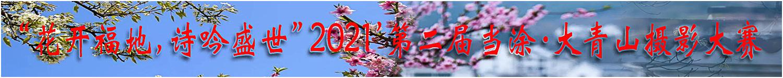 """"""" 2021'第二届当涂·大青山摄影大赛征稿启事"""