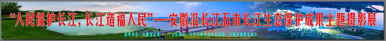 """"""" 安徽沿长江五市长江生态保护成果主题摄影展"""
