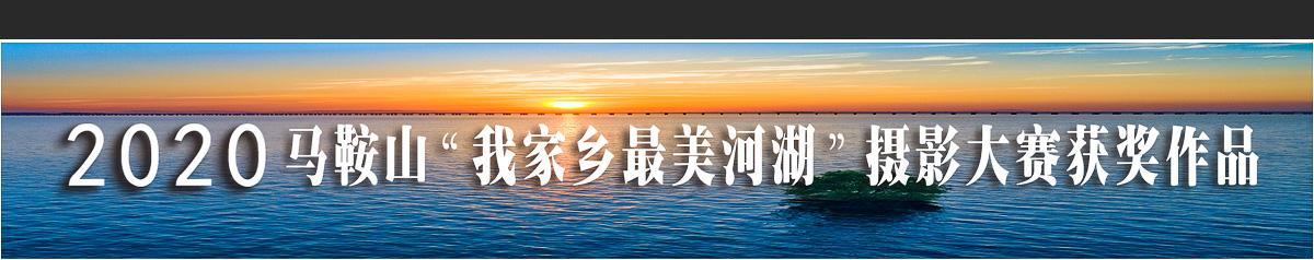 """2020马鞍山""""我家乡最美河湖""""摄影大赛征稿启事"""