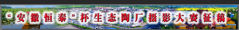 """""""安徽恒泰""""杯生态陶厂摄影大赛"""